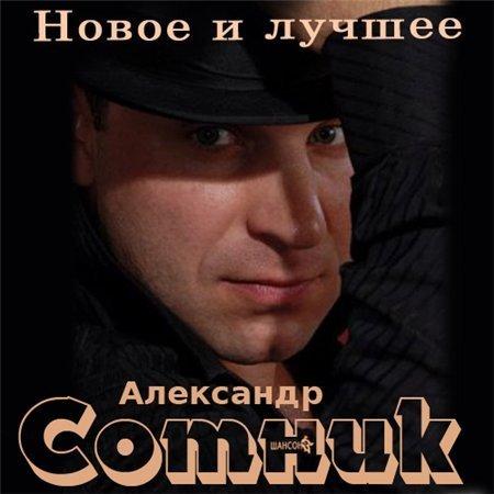 Александр Сотник - Новое и лучшее